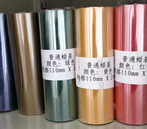 優質彩色碳帶