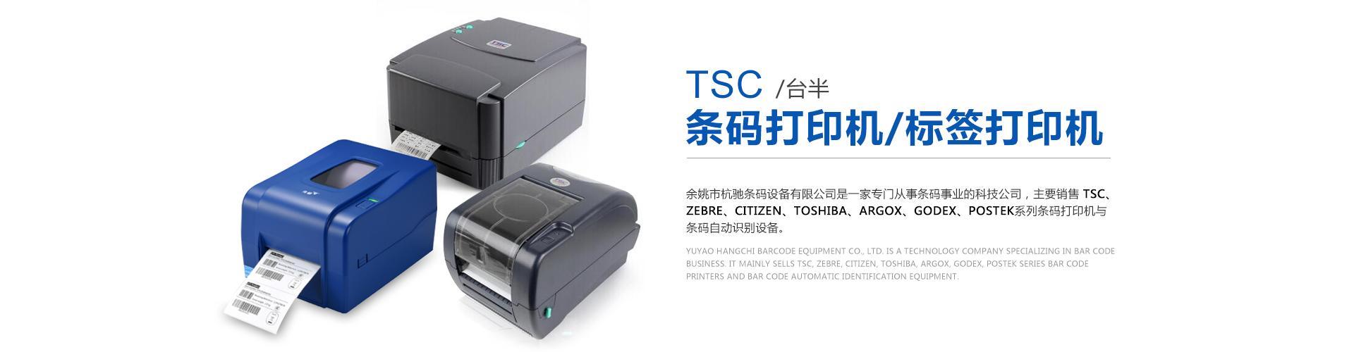 余姚TSC條碼打印機
